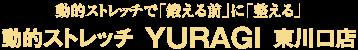 動的ストレッチYURAGI東川口店