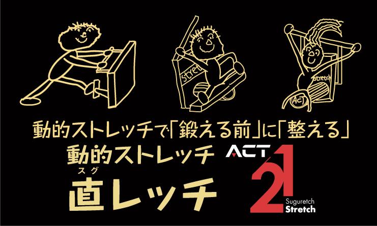 20210330_ACT21_logo