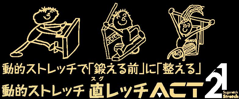 動的ストレッチ直レッチACT21